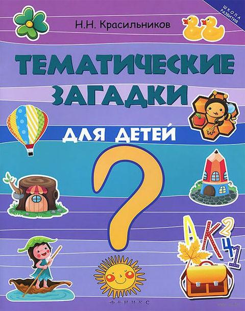 Тематические загадки для детей. Николай Красильников