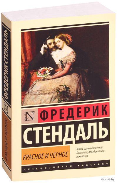 Красное и черное (м). Фредерик Стендаль