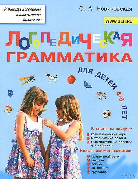 Логопедическая грамматика для малышей. Пособие для занятий с детьми 4-6 лет. Ольга Новиковская