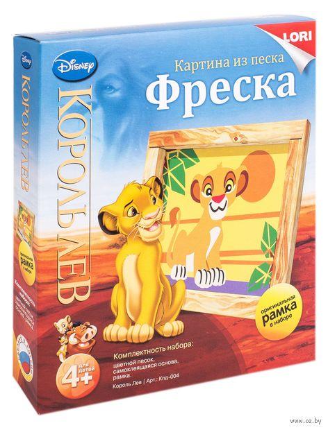 """Картина из песка """"Disney. Король Лев"""" — фото, картинка"""