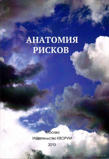Анатомия рисков. Юрий Прокопенко