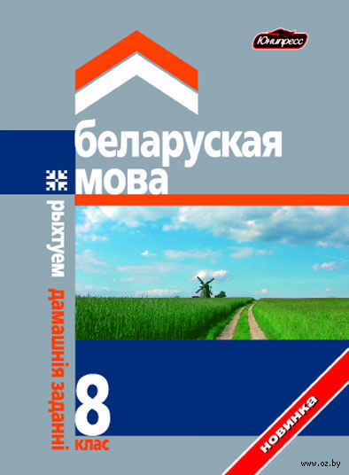 РДЗ. Беларуская мова. 8 клас