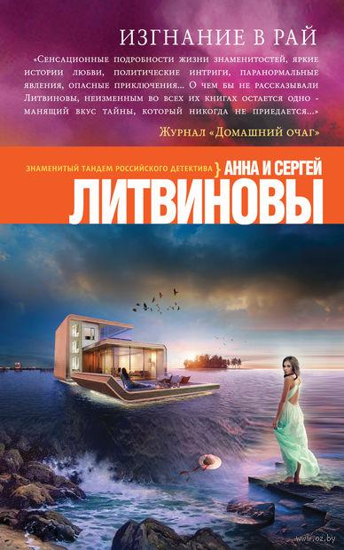 Изгнание в рай. Анна Литвинова, Сергей Литвинов