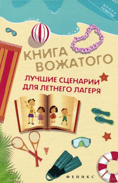 Книга вожатого. Лучшие сценарии для летнего лагеря. Вадим Руденко