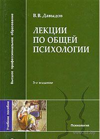 Лекции по общей психологии. В. Давыдов