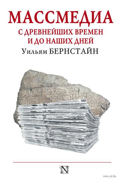 Массмедиа с древнейших времен и до наших дней — фото, картинка