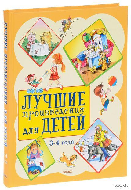 Лучшие произведения для детей. 3-4 года — фото, картинка