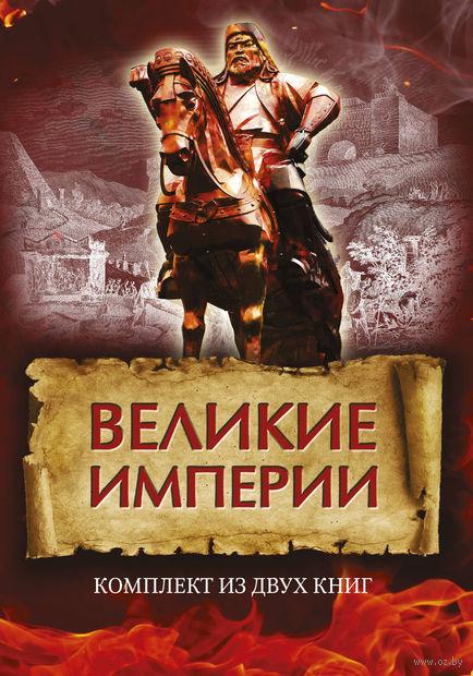 Великие империи (Комплект из 2-х книг) — фото, картинка