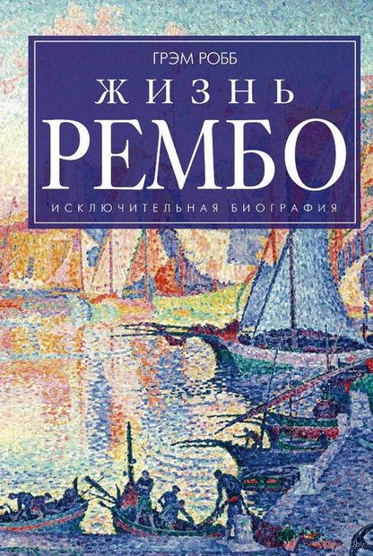Жизнь Рембо — фото, картинка