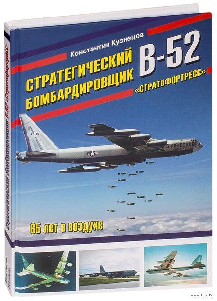 """Стратегический бомбардировщик В-52 """"Стратофортресс"""". 65 лет в воздухе — фото, картинка"""
