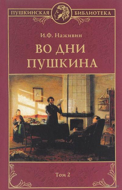 Во дни Пушкина. Том 2 — фото, картинка