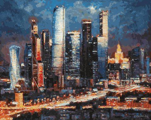 """Картина по номерам """"Вечерние огни Москва Сити"""" (400х500 мм) — фото, картинка"""