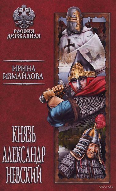 Князь Александр Невский — фото, картинка