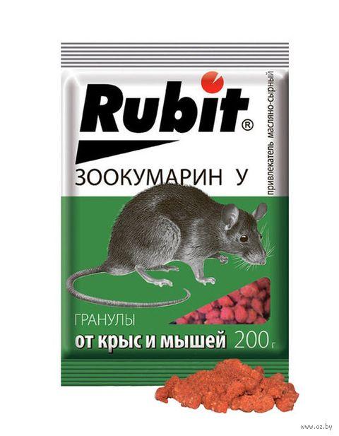 """Гранулы от крыс и мышей """"Зоокумарин"""" (200 г; сырный) — фото, картинка"""