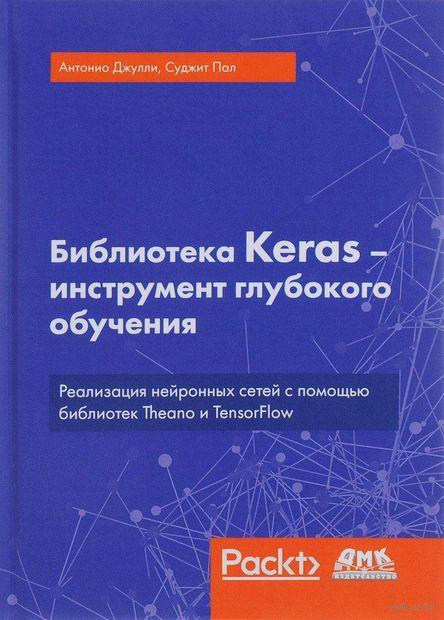Библиотека Keras - инструмент глубокого обучения — фото, картинка