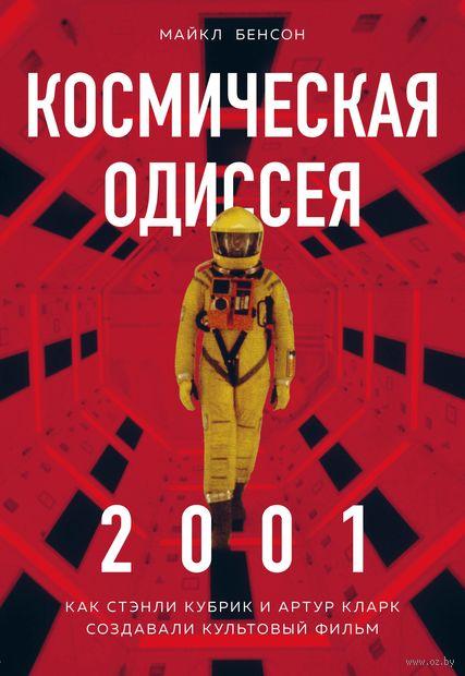 Космическая Одиссея 2001. Как Стэнли Кубрик и Артур Кларк создавали культовый фильм — фото, картинка
