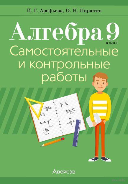 Алгебра 9. Самостоятельные и контрольные работы — фото, картинка
