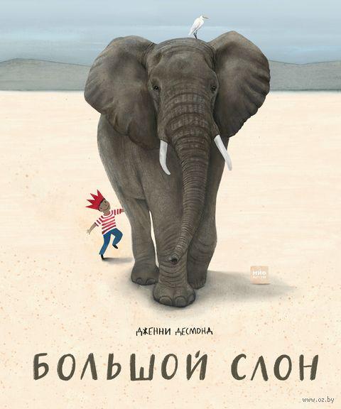 Большой слон — фото, картинка