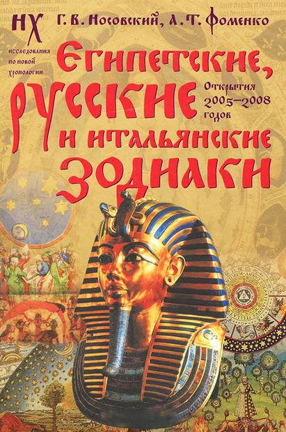 Египетские, русские и итальянские зодиаки. Глеб Носовский, Анатолий Фоменко