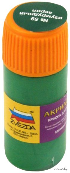 Акриловая краска для моделей (Изумрудная, АКР59)