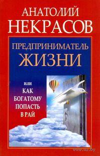 Предприниматель Жизни, или Как богатому попасть в рай. Анатолий Некрасов