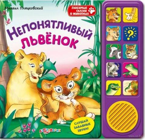 Непонятливый львенок. Книжка-игрушка. Михаил Пляцковский