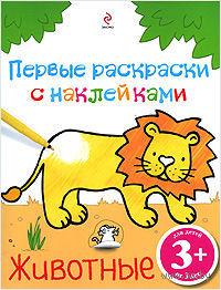 Животные. Первые раскраски с наклейками — фото, картинка