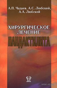 Хирургическое лечение пандактилита