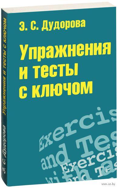 Упражнения и тесты с ключом. Э. Дудорова