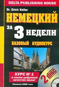 Немецкий за три недели. Базовый аудиокурс (2 CD). Erich Keller