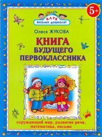 Книга будущего первоклассника. Олеся Жукова
