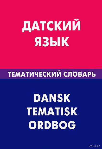 Датский язык. Тематический словарь. Анастасия Диева