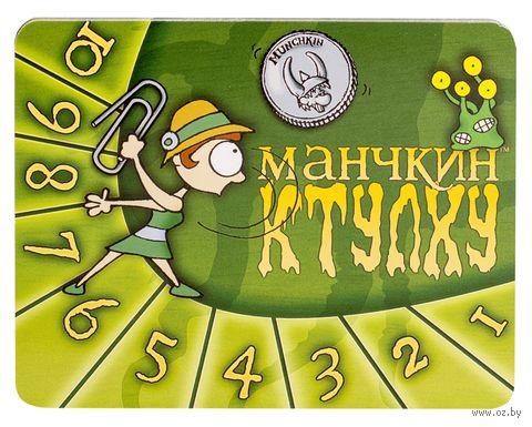 """Набор счетчиков уровней к настольной игре """"Манчкин Ктулху"""" (зеленый)"""