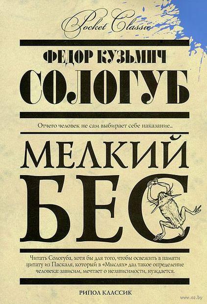 Мелкий бес. Федор Сологуб