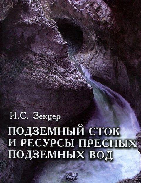 Подземный сток и ресурсы пресных подземных вод. И. Зекцер