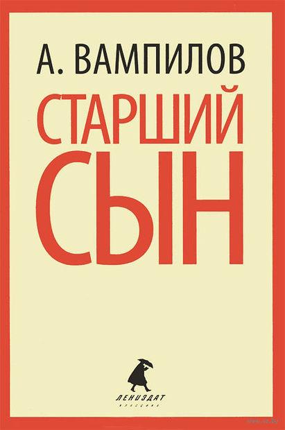Старший сын (м). Александр Вампилов