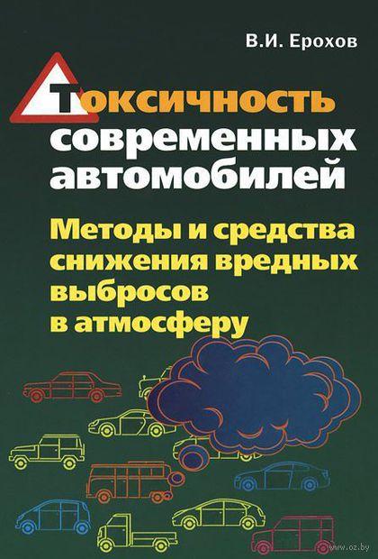 Токсичность современных автомобилей. Методы и средства снижения вредных выбросов в атмосферу. В. Ерохов