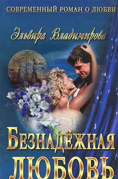 Безнадежная любовь. Эльвира Владимирова