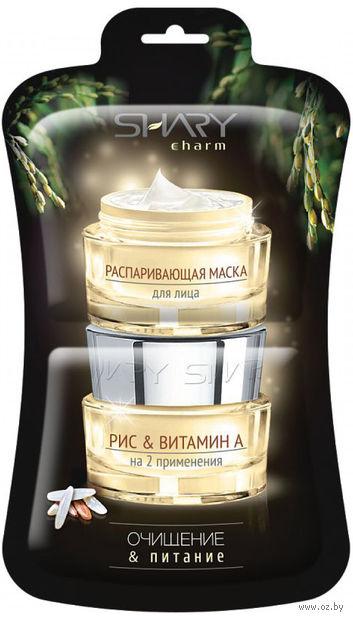 """Распаривающая маска для лица """"Рис и витамин А"""" (2 шт)"""