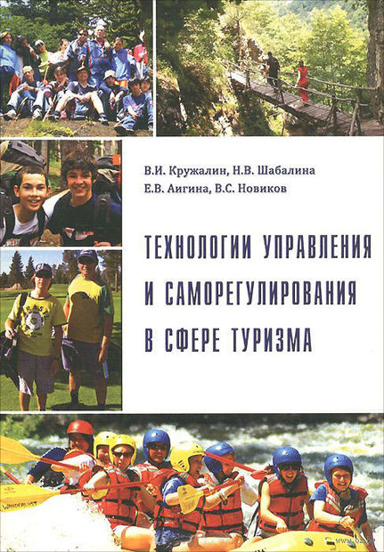 Технологии управления и саморегулирования в сфере туризма