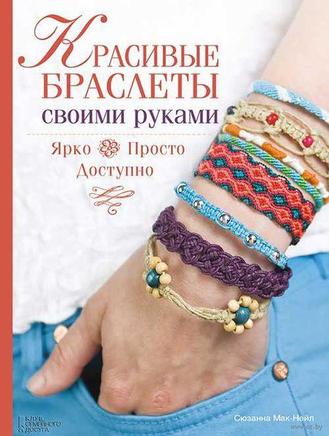 Красивые браслеты своими руками. Сюзанна Мак-Нейл