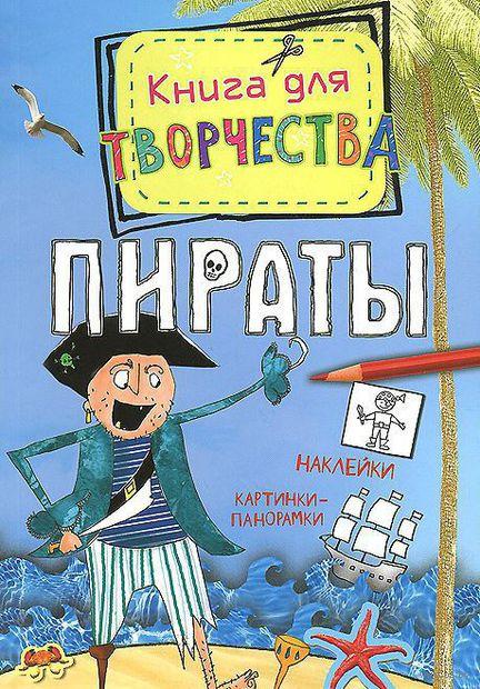 Пираты. Книга для творчества — фото, картинка