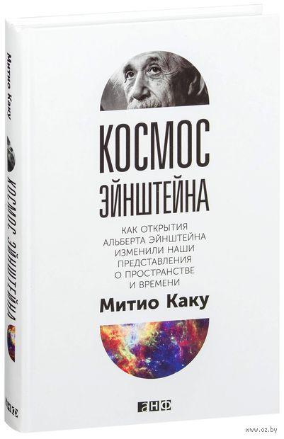 Космос Эйнштейна. Митио Каку