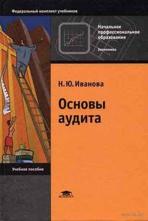 Основы аудита. Н. Иванова