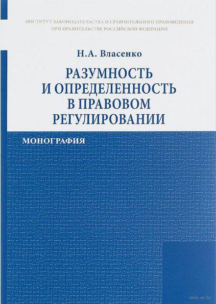 Разумность и определенность в правовом регулировании. Н. Власенко