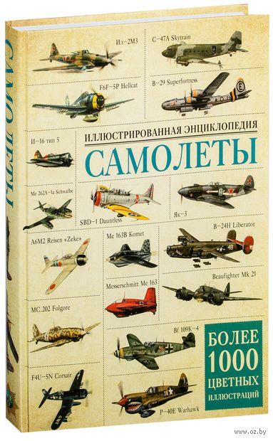 Самолеты. Иллюстрированная энциклопедия — фото, картинка