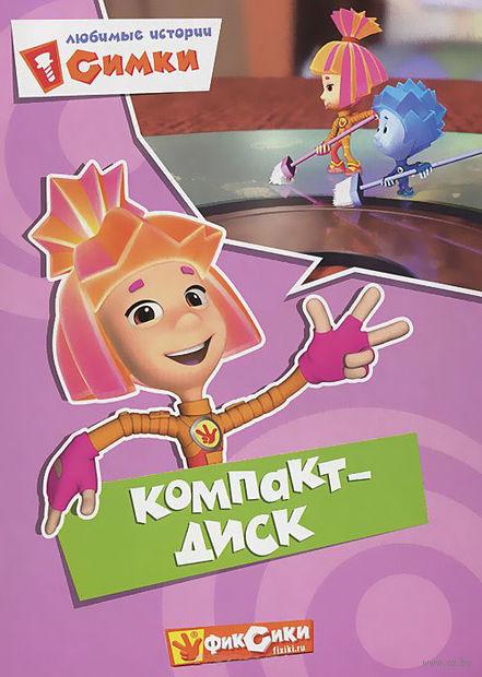 Любимые истории Симки. Компакт-диск — фото, картинка