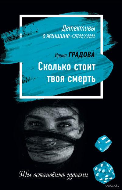 Сколько стоит твоя смерть (м). Ирина Градова