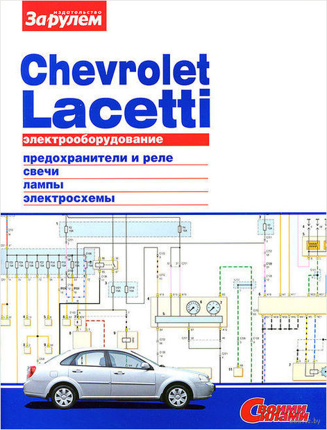 Chevrolet Lacetti. Электрооборудование — фото, картинка