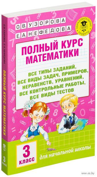 Полный курс математики. 3 класс. Ольга Узорова, Елена Нефедова